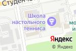 Схема проезда до компании Иришка в Белгороде