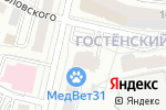 Схема проезда до компании Газмастер в Белгороде