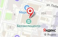 Схема проезда до компании Фортуна в Белгороде