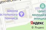 Схема проезда до компании Белгородская Академия Тенниса в Белгороде