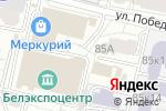 Схема проезда до компании Белэкспоцентр в Белгороде
