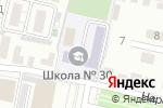 Схема проезда до компании Общеобразовательная школа №30 в Белгороде