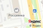 Схема проезда до компании Россиянка в Белгороде