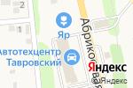 Схема проезда до компании КИА Центр Тавровский в Таврово