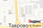 Схема проезда до компании Бигуди в Таврово