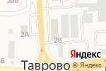 Схема проезда до компании Тайны тибетских мудрецов в Таврово