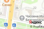 Схема проезда до компании Храм Часовня во имя святителя Иоасафа, епископа Белгородского, чудотворца в Белгороде
