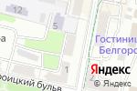 Схема проезда до компании Печки-лавочки в Белгороде