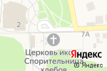 Схема проезда до компании Храм в честь иконы Божией Матери Спорительница хлебов в Дубовом