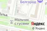 Схема проезда до компании MAXIM`S в Белгороде