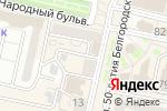 Схема проезда до компании Красотка в Белгороде