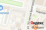 Схема проезда до компании Королевский Размер в Белгороде