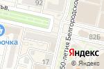Схема проезда до компании Мир оптики в Белгороде