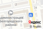 Схема проезда до компании Автомастер в Белгороде