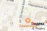 Схема проезда до компании Jazz-House в Белгороде