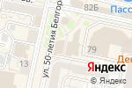 Схема проезда до компании Косметика в Белгороде