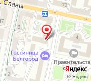 Отдел государственной фельдъегерской службы РФ в г. Белгороде