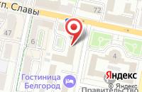 Схема проезда до компании ЭкспрессУниверсалСервис в Белгороде