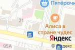 Схема проезда до компании Бьюти Стар в Белгороде