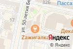 Схема проезда до компании Дворик в Белгороде