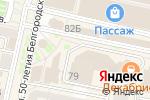 Схема проезда до компании БизнесРост в Белгороде