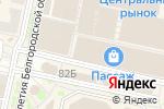 Схема проезда до компании kari в Белгороде