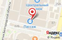 Схема проезда до компании Рим в Белгороде