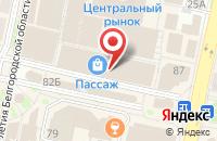 Схема проезда до компании ТеремЪ в Белгороде