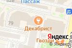 Схема проезда до компании Virgin Connect в Белгороде