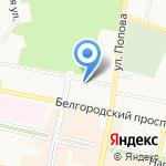 Спецснабсервис на карте Белгорода