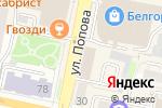 Схема проезда до компании Патриоты России в Белгороде