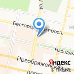 Едим Дома на карте Белгорода