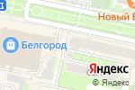 Схема проезда до компании Италика в Белгороде