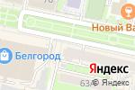 Схема проезда до компании Белвест в Белгороде