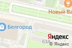Схема проезда до компании Consul в Белгороде