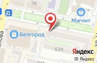 Схема проезда до компании Единый визовый центр в Белгороде