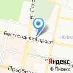 Клиника доктора Маханова на карте Белгорода