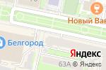 Схема проезда до компании Натура в Белгороде