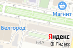 Схема проезда до компании Yves Rocher в Белгороде