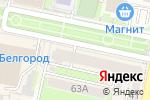 Схема проезда до компании Цейлон в Белгороде