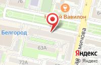 Схема проезда до компании Авиаэкспресс-Сервис в Белгороде