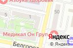 Схема проезда до компании Медисо в Белгороде