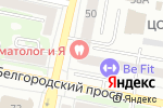 Схема проезда до компании Академия Фото и Стиля в Белгороде
