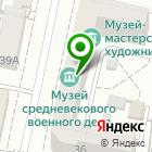 Местоположение компании АВТОШРОТ