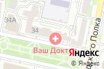 Схема проезда до компании Поликлиника Ваш Доктор в Белгороде