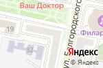Схема проезда до компании Центр здоровья в Белгороде