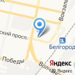 Эдисон на карте Белгорода