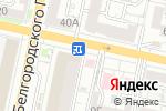 Схема проезда до компании 03 в Белгороде
