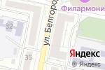 Схема проезда до компании Черное Белое в Белгороде