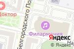 Схема проезда до компании Белгородская государственная филармония в Белгороде